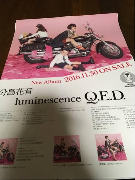 ポスター★分島花音 luminescence Q.E.D.