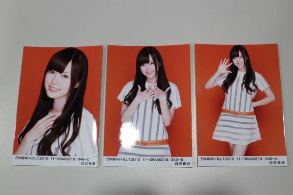 乃木坂46 白石麻衣 生写真 2012 11 ORANGE 3枚コンプ n-1655
