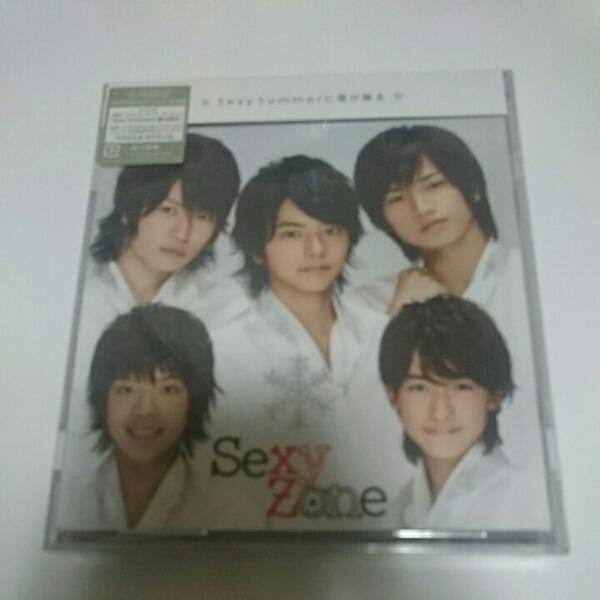 ★新品未開封★Sexy Summerに雪が降る 会場限定盤CD Sexy Zone