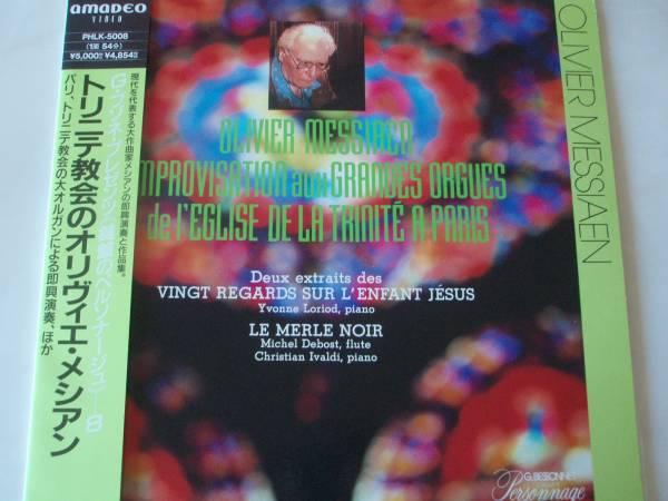 Messiaen - トリニテ教会のオリヴィエ・メシアン ★傑!LD q*si_画像1