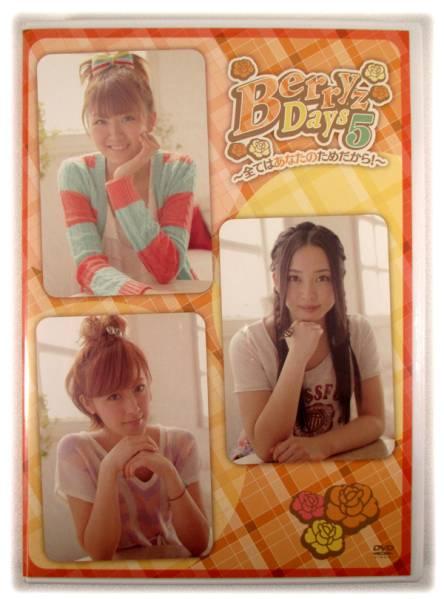 DVD「Berryz工房 / Berryz Days 5 全てはあなたのためだから!」