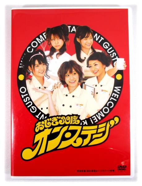 即決DVD[おじぎ30度 オン・ステージ]高橋愛/亀井絵里/田中れいな