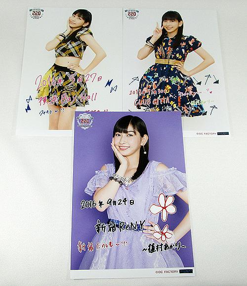 【即決】植村あかり A5ワイド 公式生写真 3枚セット[S3459]Juice=Juice