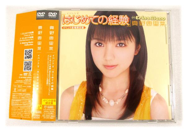 イベントV「真野恵里菜/はじめての経験」会場限定盤DVD 帯あり