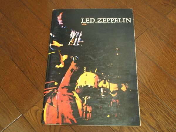 Led Zeppelin レッドツェペリン 1972年 パンフレット
