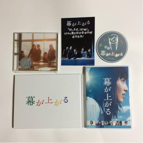 ももクロ 幕が上がる DVD ムック本 CDセット