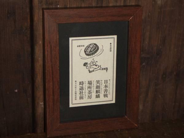 昭和レトロ 麒麟 キリンビール ディスプレイ 日米野球 企業 額装