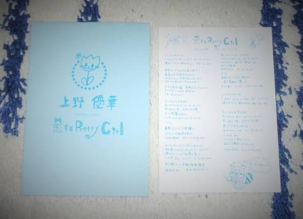 上野優華 Music Letter 恋する恋するPretty Girl 生写真 限定品