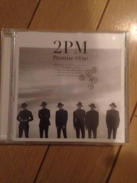 2PM Promise日本盤 通常版