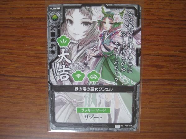 Z/X ゼクス PR P06-018 緑の竜の巫女クシュル 大吉_画像1
