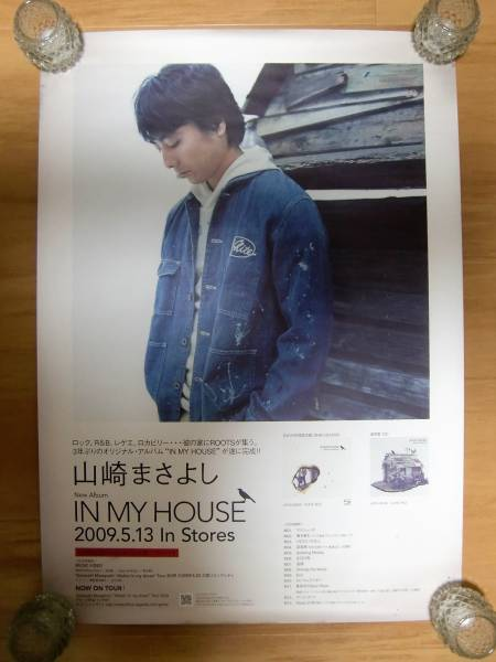 山崎まさよし【IN MY HOUSE】店頭用非売品B2ポスター
