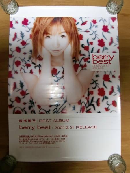 飯塚雅弓【berry best】店頭用非売品ポスター