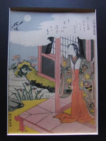 春信、後徳大寺左大臣、希少大判高級画集画、新品額付_画像3