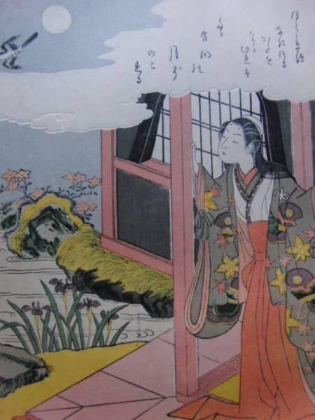 春信、後徳大寺左大臣、希少大判高級画集画、新品額付_画像1