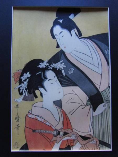 歌麿、若殿の身仕度、希少大判高級画集画、新品額付、状態良好_画像3