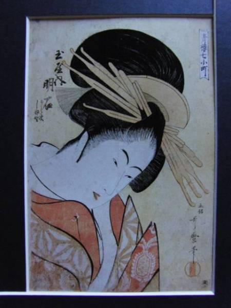 歌麿、青楼七小町 玉屋内明石、希少大判高級画集画、新品額付_画像3