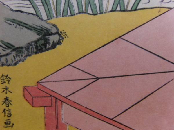 春信、後徳大寺左大臣、希少大判高級画集画、新品額付_画像2