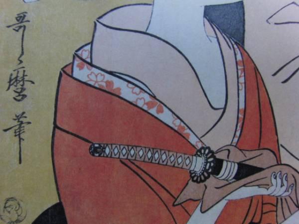 歌麿、若殿の身仕度、希少大判高級画集画、新品額付、状態良好_画像2