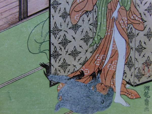 湖龍斎、猿とたわむれる娘、希少大判高級画集画、新品額付_画像2