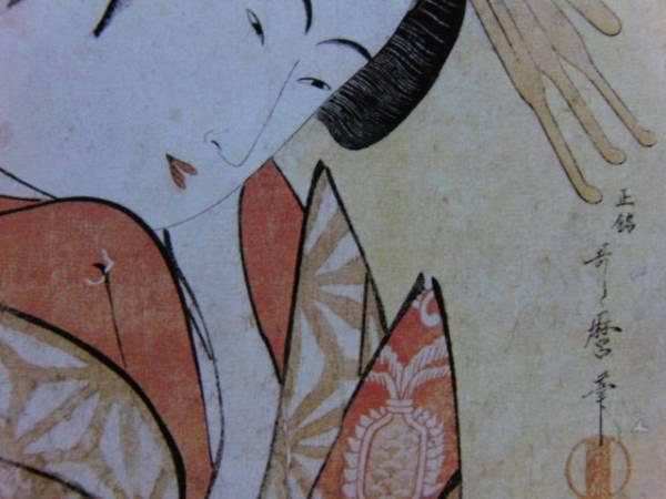 歌麿、青楼七小町 玉屋内明石、希少大判高級画集画、新品額付_画像2