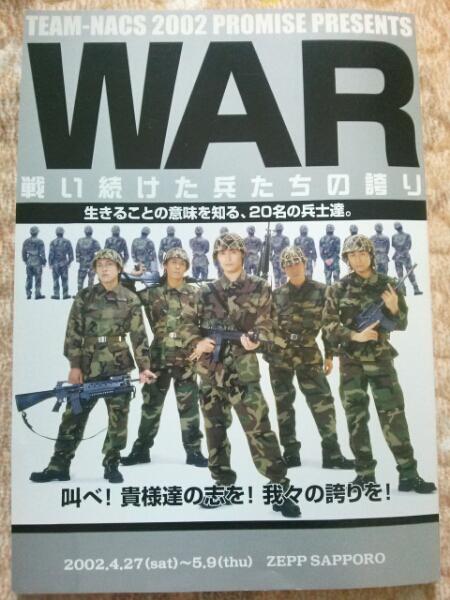 ☆TEAM NACS『WAR』舞台 台本 ☆大泉洋 安田顕 戸次重幸