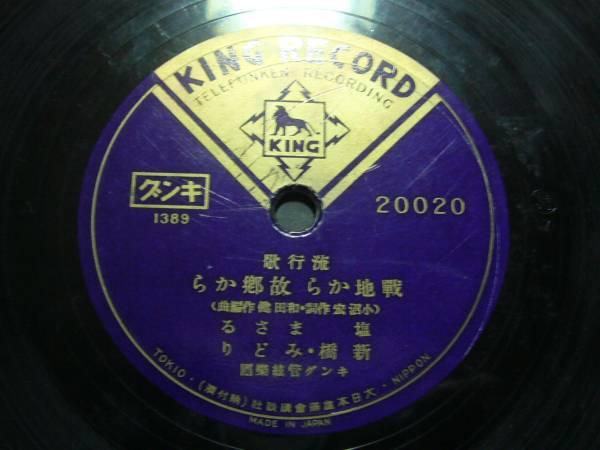 ■SP盤レコード■ハ649(A) 塩まさる 戦地から故郷から_画像1