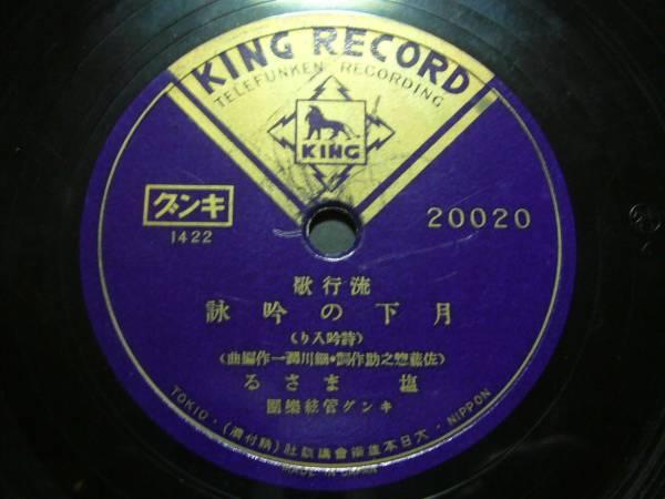 ■SP盤レコード■ハ649(A) 塩まさる 戦地から故郷から_画像2