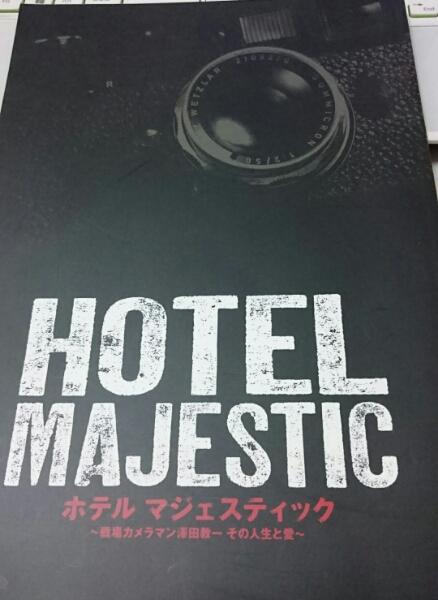 【送料込】玉木宏 ホテル・マジェスティック パンフレット