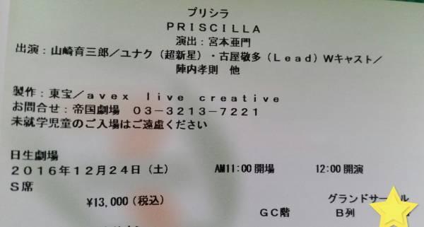超新星 ユナク・山崎育三郎・陣内孝則出演【プリシラ】12/24