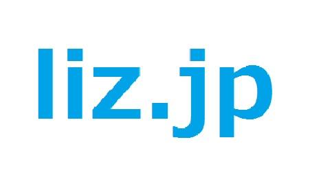liz.jp ドメイン譲渡します