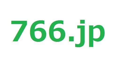766.jp ドメイン譲渡します