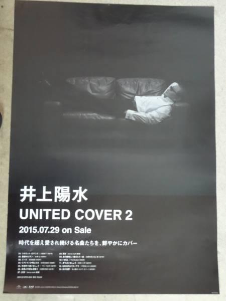 貴重!!ポスター 井上陽水 UNITED COVER 2