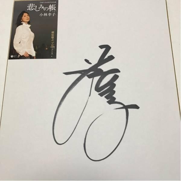 小林幸子 直筆サイン 色紙