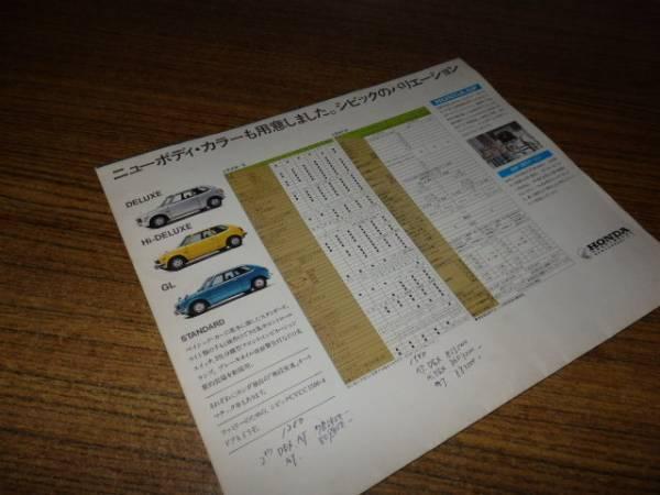 M)1975年9月 ホンダ シビック 1200/1500RSL/GTL カタログ_画像2