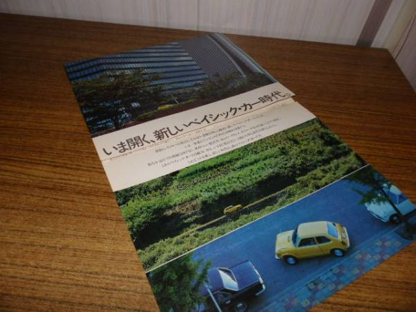 M)1975年9月 ホンダ シビック 1200/1500RSL/GTL カタログ_画像3
