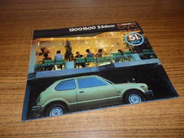 M)1975年9月 ホンダ シビック 1200/1500RSL/GTL カタログ
