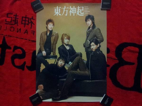 東方神起 JYJ ポスター 5人時代・・・・