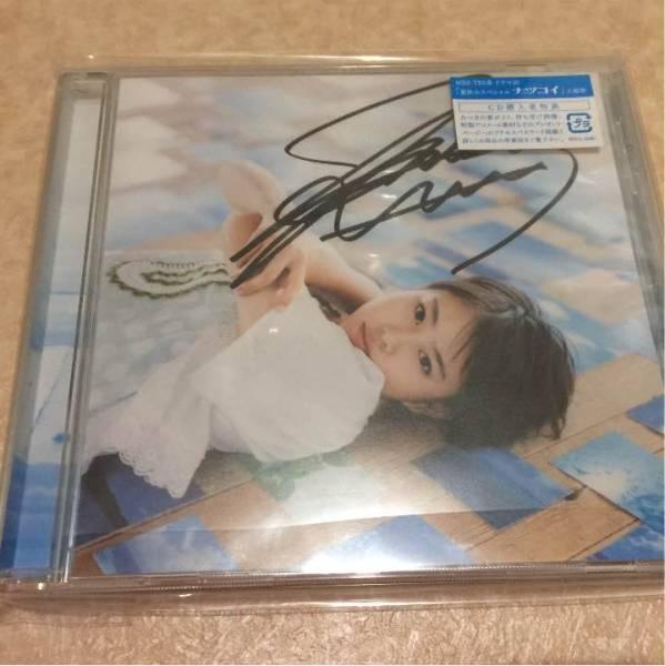 高畑充希 直筆 サイン入り CD シングル とと姉ちゃん グッズの画像