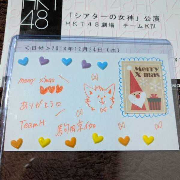 HKT48 駒田京伽 直筆 サイン入り カード クリスマス限定カード