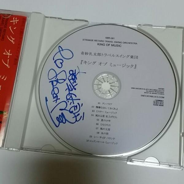 奇妙礼太郎 トラベルスイング楽団 サイン入り KING OF MUSIC CD