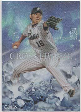 BBM2016GENESIS CROSS FREEZE #CF07 原樹理(ヤクルト) 48/50 ライブグッズの画像