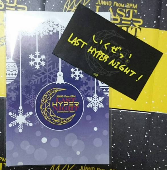 LAST HYPER NIGHT クリスマスカード&グッズ購入特典①