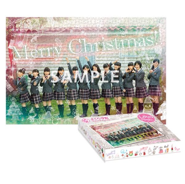 ☆さくら学院☆完全受注生産☆2016 Christmas ジグソーパズル ライブグッズの画像
