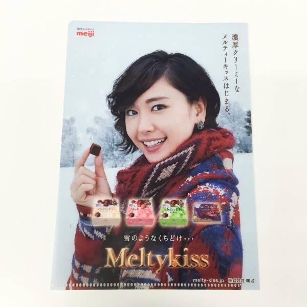 非売品 FamilyMart ファミリーマート限定 meiji 明治 メルティーキッス Meltykiss 新垣結衣 クリアファイル