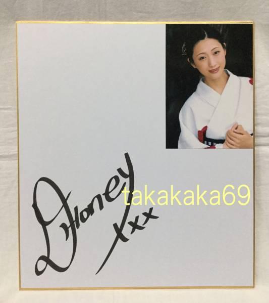 壇蜜◆直筆サイン色紙◆高画質プロマイド付き◆イベント入手品