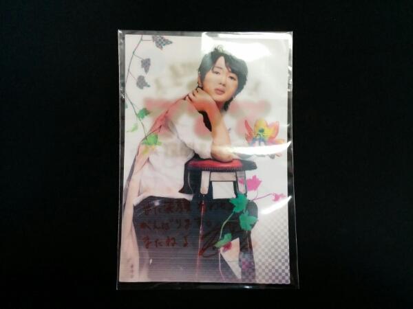 非売品 AAA 西島隆弘 直筆サイン入ポストカード 0203