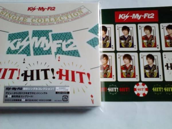 Kis-My-Ft2  HIT!HIT!HIT! 初回限定盤 CD+DVD 未開封