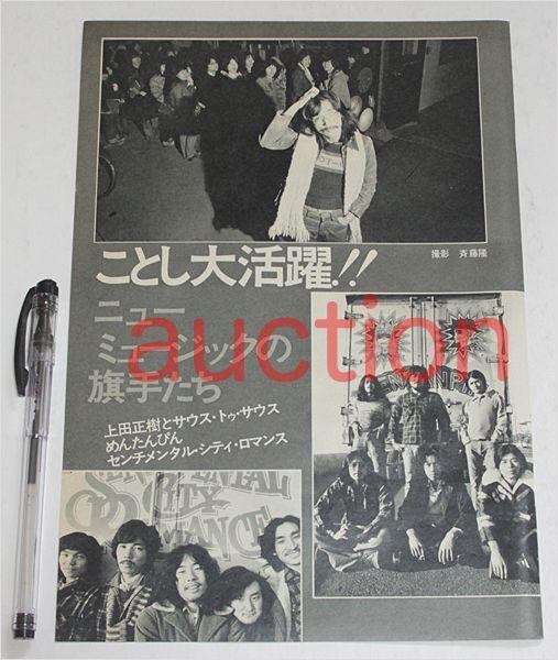 ニューミュージックの旗手たち 切り抜き5p/70年代