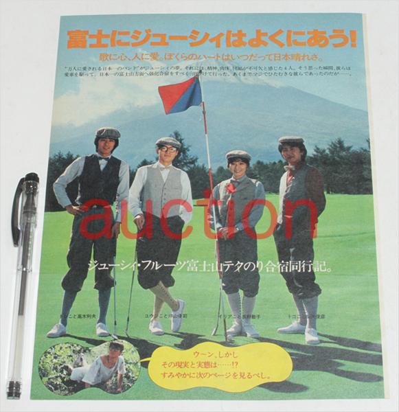 ジューシィ・フルーツ,富士山合宿同行記 切り抜き3p/80年代