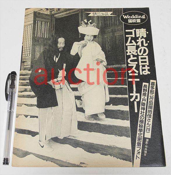 喜多郎,挙式密着 切り抜き3p/80年代